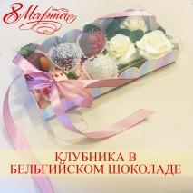 Клубника в шоколаде и розы